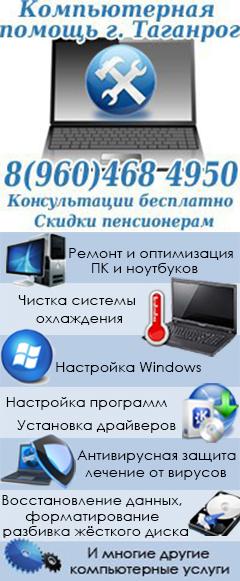 Ремонт ноутбуков в Таганроге