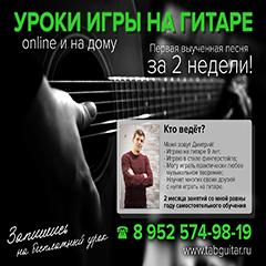 Уроки игры на гитаре Онлайн и на ДОМУ!