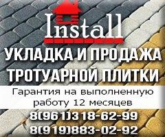 Тротуарная плитка, укладка и продажа в Таганроге
