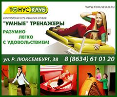 ТОНУС-КЛУБ® в Таганроге только для женщин