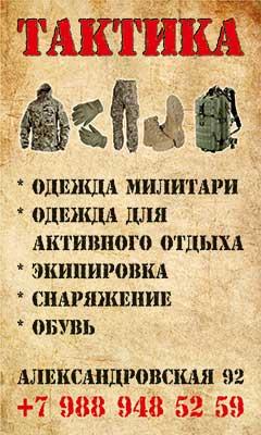 Военная форма/одежда для охоты /берцы (Таганрог)