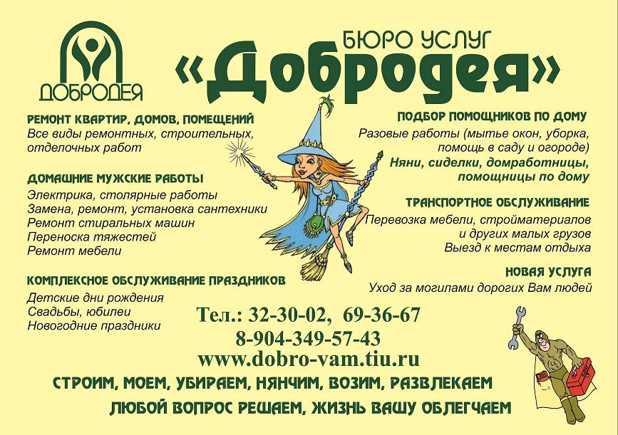 Бюро услуг «Добродея» Таганрог