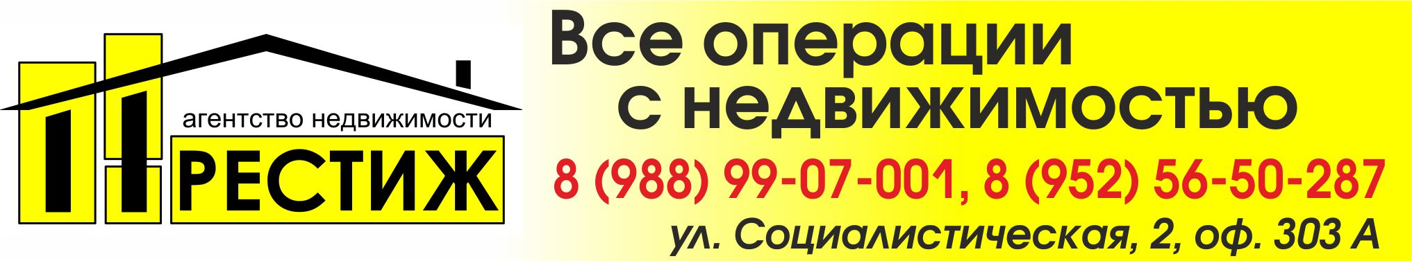 Агентство недвижимости «Престиж» Таганрог