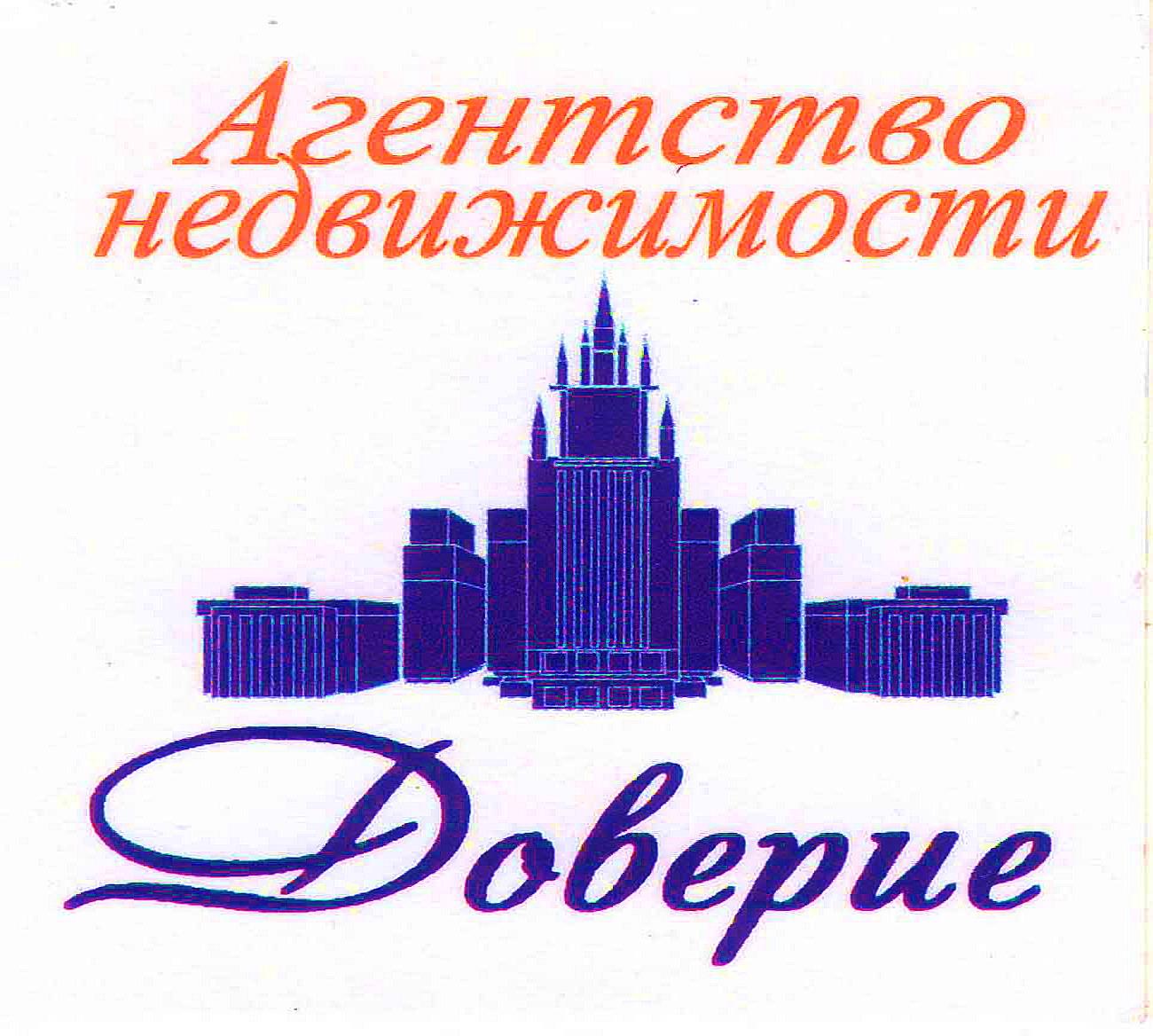 Агентство недвижимости «Доверие» Таганрог