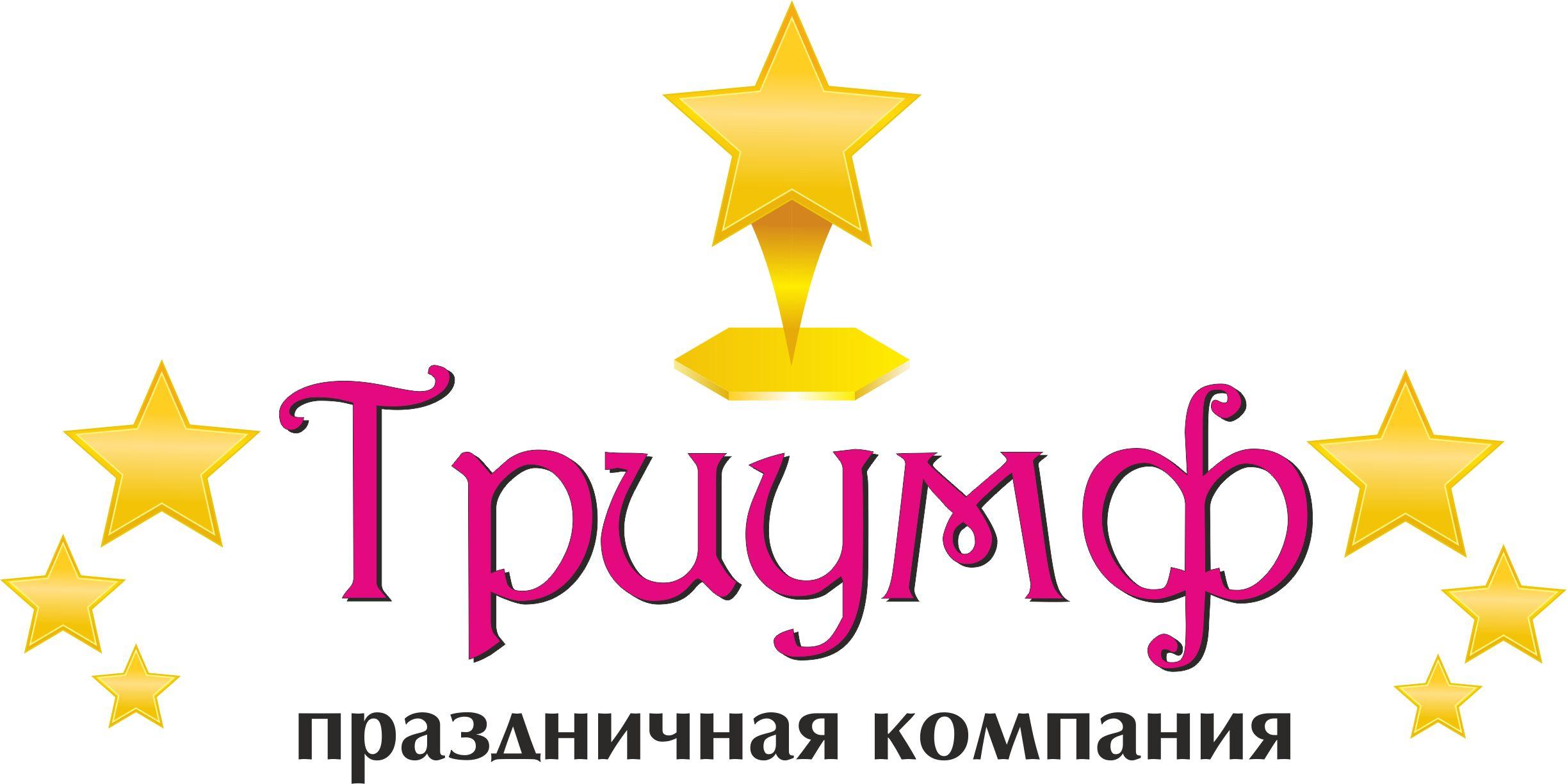 Праздничная компания «Триумф» Таганрог